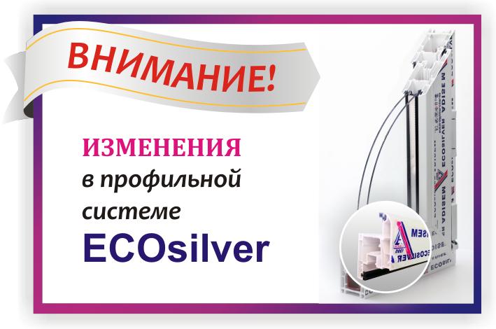 ecosilvern - Профиль ECOsilver